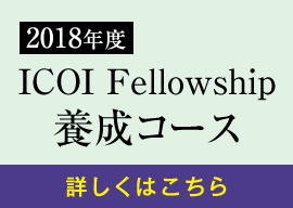 ICOI Fellowship養成コース